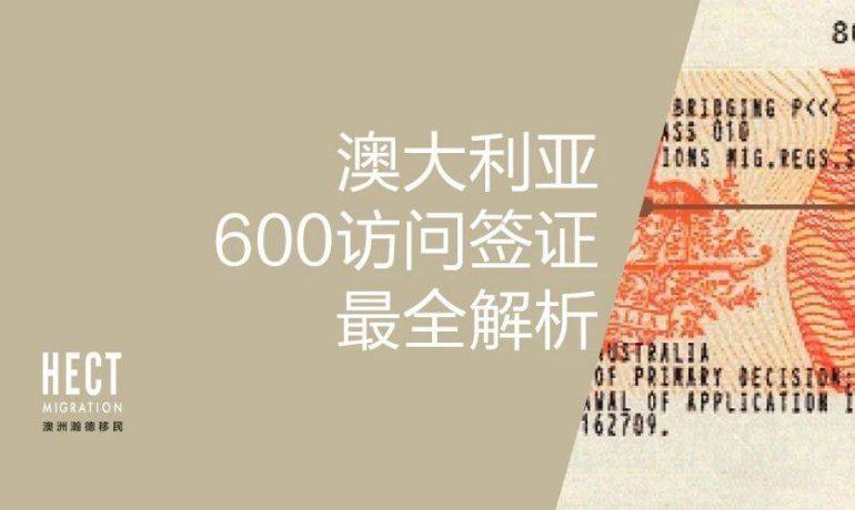 澳大利亚600访问签证最全解析