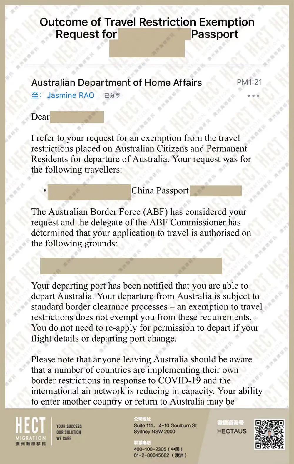 2小时即获豁免出境许可,是怎么做到的?内附最全澳洲出境攻略