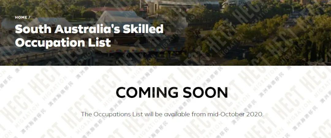 南澳今日公布最新州担要求!国际毕业生可豁免工作经验要求!