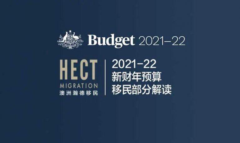2021-22 财年预算,2022开边境,21年底留学生优先入境移民部分解读